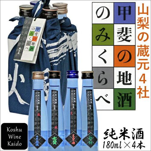 山梨の蔵元4社甲斐の地酒のみくらべ(純米酒)180ml×4本
