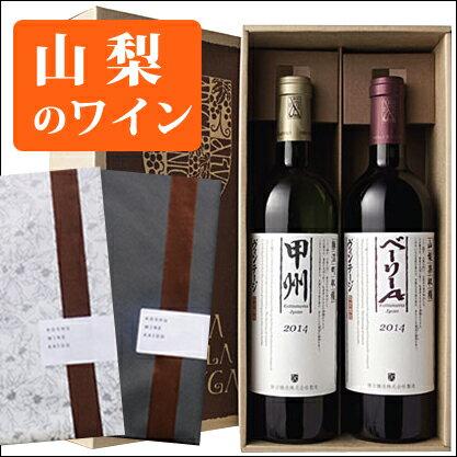 勝沼醸造 ワインギフトセット KB-40