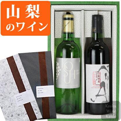 山梨の地ワイン詰合せ赤白2本セット TO-07A