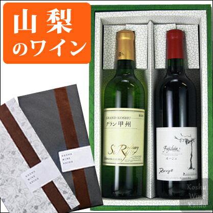山梨の地ワイン詰合せ赤白2本セット TO-07AN