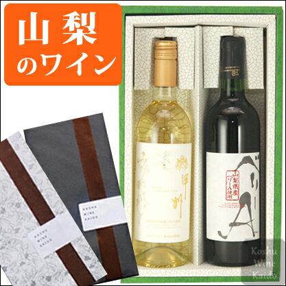 山梨の地ワイン詰合せ 赤・白2本セット TO-07BN