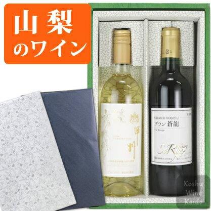山梨の地ワイン詰合せ 赤・白2本セット TO-07D