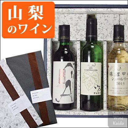 山梨ワイン飲み比べハーフボトルセット TO-09