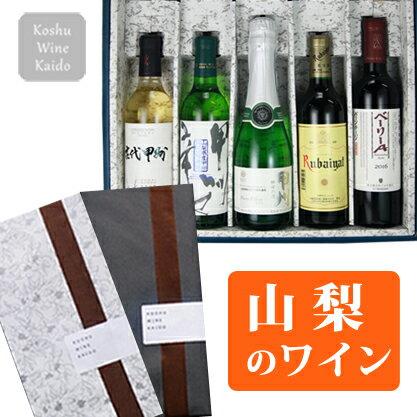 山梨のワイン飲み比べハーフボトル5本セット TO-10N