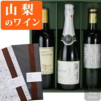 山梨ワイン飲み比べセット TO-11N