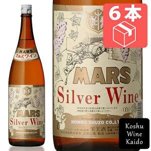 キャッシュレスで5%還元 マルスワインシルバーワイン白 1800ml (一升)×6本(ケース)
