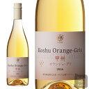 (オレンジワイン)マルスワインシャトーマルス 甲州 オランジュ・グリ 750ml