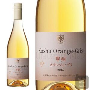 (オレンジワイン)マルスワインシャトーマルス 甲州 オランジュ・グリ 750ml (4976881419414) マルス ワイン