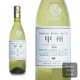 白ワイン 丸藤葡萄酒工業ルバイヤート 甲州シュールリー 720ml (4562101970607) 甲州ワイン