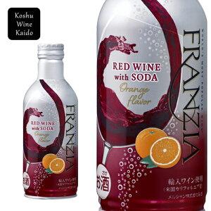 缶ワイン メルシャンフランジア レッドワイン ウィズ ソーダ オレンジフレーバー 290ml×24本入り(ケース) (4973480337293)