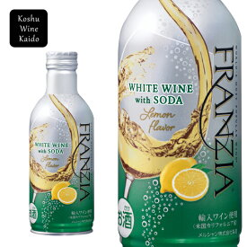 キャッシュレスで5%還元 メルシャンフランジア ホワイトワイン ウィズ ソーダ レモンフレーバー 290ml×24本入り(ケース)