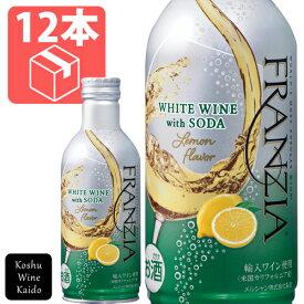 キャッシュレスで5%還元 メルシャンフランジア ホワイトワイン ウィズ ソーダ レモンフレーバー 290ml×12本入り