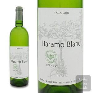 白ワイン 原茂ワイン原茂ブラン 750ml (4510731115011)