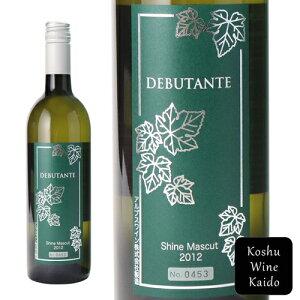 シャインマスカットワイン アルプスワイン やや甘口Debutante シャインマスカット 750ml (4943552888855)