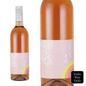 ロゼワイン アルプスワイン にじいろ巨峰 750ml (4943552350154)
