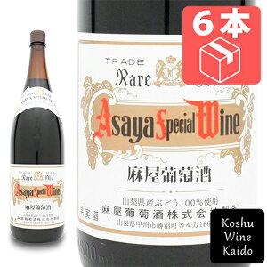 一升瓶赤ワイン ☆☆ケース販売で300円お買い得!! 麻屋葡萄酒アサヤスペシャルワイン 赤 1800ml (一升)