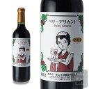キャッシュレスで5%還元 塩山洋酒醸造ベーリー アリカントA 720ml