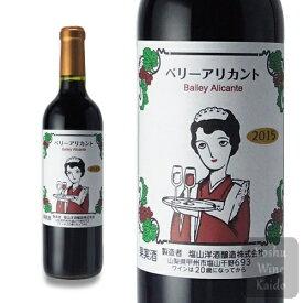 塩山洋酒醸造ベーリー アリカントA 720ml