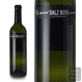 甲州ワイン 塩山洋酒醸造SALZ BERG 甲州 (ザルツベルク) 720ml【甲州ワイン/日本ワイン/山梨ワイン/国産ワイン/ギフト/クリスマス/お歳暮】
