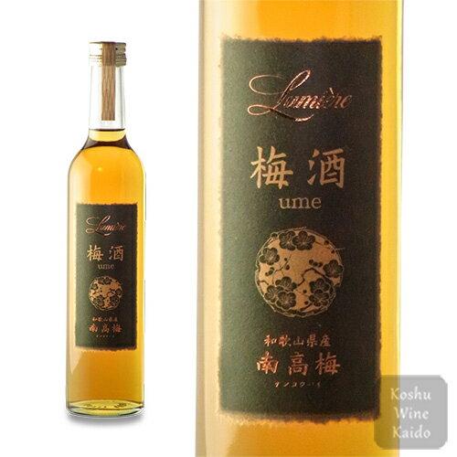 ルミエールワイン仕込みの梅酒 「南高梅」 500ml【甲州ワイン/日本ワイン/山梨/ギフト】