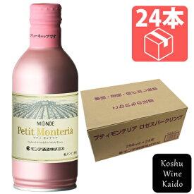 缶ワイン ロゼスパーク モンデ酒造プティモンテリア ロゼスパークリング 290ml缶×24本入り(ケース) (4964044043408)