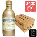 スパークリング 缶ワイン ケース売りでお得★モンデ酒造プティモンテリア スパークリングワイン290ml缶×24本入り (49…
