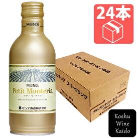 スパークリング 缶ワイン ケース売りでお得★モンデ酒造プティモンテリア スパークリングワイン290ml缶×24本入り (4964044043330)