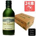 白ワイン 缶ワイン モンデ酒造 プティモンテリア ブラン(白ワイン)300ml缶×24本入り