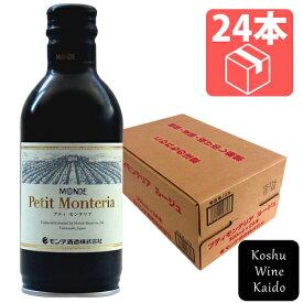 赤ワイン 缶ワインモンデ酒造 プティモンテリア ルージュ(赤ワイン)300ml缶×24本入り山梨 ワイン (4964044043323)