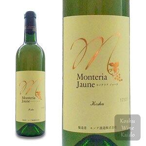 キャッシュレスで5%還元 モンデ酒造モンテリアジョーヌ 720ml【甲州ワイン/日本ワイン/山梨ワイン/国産ワイン/敬老の日/ギフト】