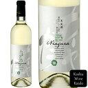 白ワイン 甘口ワイン モンデ酒造ナイアガラ 720ml