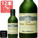 キャッシュレスで5%還元 \お得な12本販売!!/モンデ酒造 プティモンテリア ブラン(白ワイン)300ml缶×12本