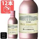 キャッシュレスで5%還元 \お得な12本販売!!/モンデ酒造プティモンテリア ロゼスパークリング 290ml缶×12本
