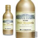 モンデ酒造プティモンテリア スパークリング 缶ワイン290ml