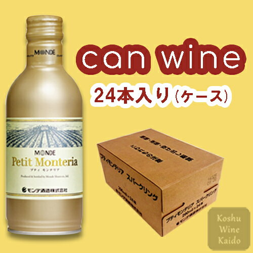 \ケースでお得!!/モンデ酒造プティモンテリア スパークリングワイン290ml缶×24本入り