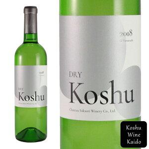 シャトー酒折甲州ドライ 720ml 白 2018ヴィンテージは2019Japan Wine Challenge 金賞受賞2018日本ワインコンクール銀賞