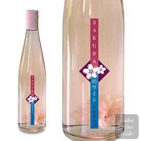 キャッシュレスで5%還元 白百合醸造ロリアン さくらのワイン500ml