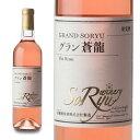 蒼龍葡萄酒グラン 蒼龍Vin・Rose(ロゼ) 720ml