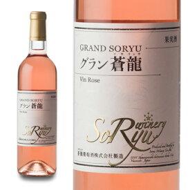 キャッシュレスで5%還元 蒼龍葡萄酒グラン 蒼龍Vin・Rose(ロゼ) 720ml