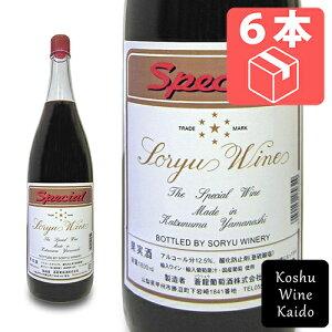 一升瓶ワイン 赤ワイン 蒼龍葡萄酒セレクトスペシャル赤 1800ml (一升)×6本(ケース)※送料無料(沖縄・離島を除く)