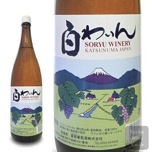 蒼龍葡萄酒白わいん 1800ml(一升)