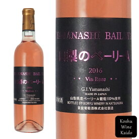 キャッシュレスで5%還元 蒼龍葡萄酒山梨のベーリーA ロゼ720ml