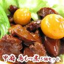 キャッシュレスで5%還元 【送料無料・冷凍】TBS【有吉ジャポン】で紹介されました!武田食品 マルト 甲府鳥もつ煮(15…