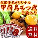 【送料無料・冷凍】TBS【有吉ジャポン】で紹介されました!武田食品 マルト 甲府鳥もつ煮(150g×5袋入り)【鶏もつ煮/B…