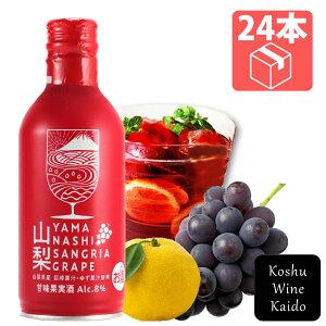 お得なケース販売!!武田食品山梨サングリア グレープ 300ml×24本(ケース) (4964044050413)