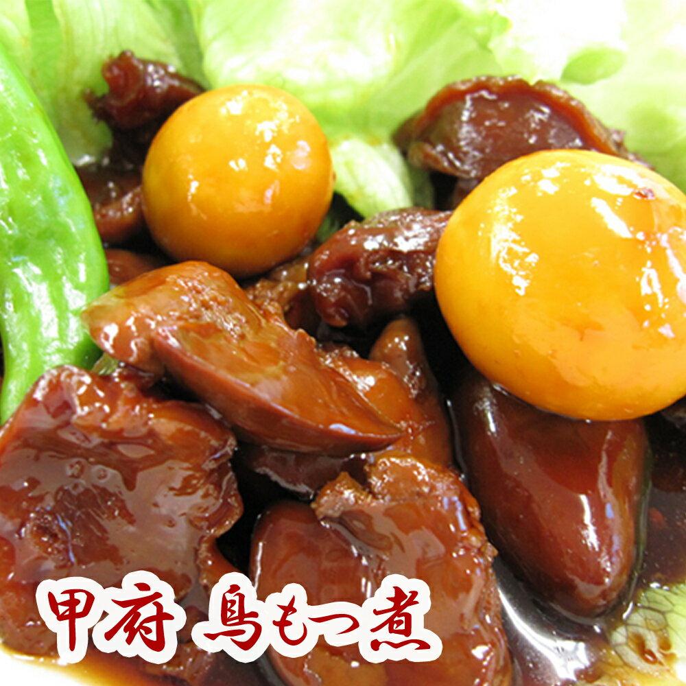 武田食品 マルト 甲府鳥もつ煮150g(単品)【冷凍】TBS【有吉ジャポン】で紹介されました!