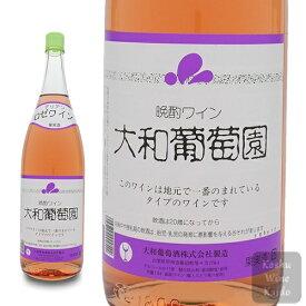 キャッシュレスで5%還元 大和葡萄酒晩酌ワイン 大和葡萄園 ロゼ 1800ml (一升)