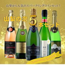 山梨の泡 5本セット 現行ヴィンテージ 飲み比べ 日本ワイン スパークリングワイン 厳選 至極 辛口ワイン シャンパンセット スパークリングセット キザン ルミエール サドヤ 家飲み ワインミックス ワインセット あす楽 パーティー 敬老の日
