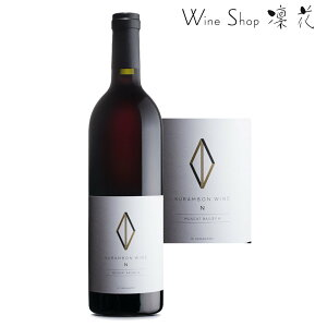 くらむぼんワイン N マスカット・ベーリーA 750ml 山梨ワイン 甲州ワイン 日本ワイン 赤ワイン ポリフェノール 厳選 至極 wine ミディアム 現行ヴィンテージ お中元 お歳暮 無濾過 天然酵母 ビ