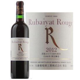 丸藤葡萄酒工業 ルバイヤートルージュ 720ml、現行ヴィンテージ、山梨ワイン、甲州ワイン、日本ワイン、赤ワイン、厳選、至極、wine